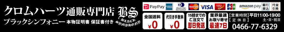 クロムハーツ通販専門店ブラックシンフォニー【正規店】