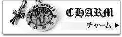 クロムハーツのチャーム(ネックレス)一覧へ