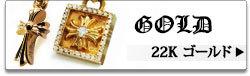 クロムハーツのゴールド 22K(金)一覧へ