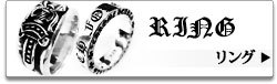 クロムハーツのリング(指輪)一覧へ