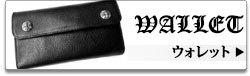 クロムハーツのウォレット(財布)・小銭入れ一覧へ