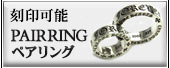 婚約指輪や結婚指輪にも最適なクロムハーツのペアリングはこちら