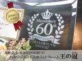 還暦・古希・喜寿などのお祝いメッセージ入りガラスの名入れフォトフレーム【王の冠】