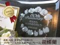 還暦・古希・喜寿などのお祝いメッセージ入りガラスの名入れフォトフレーム【胡蝶蘭】