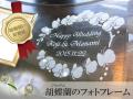 結婚祝いに最適!胡蝶蘭のフォトフレーム