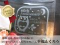 還暦・古希・喜寿などのお祝いメッセージ入りガラスの名入れフォトフレーム【幸福ふくろう】
