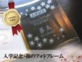 入学祝い・入学内祝いに最適!入学記念・桜のフォトフレーム