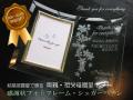 両親贈呈ギフト・感謝状フォトフレーム・シュガーバイン