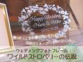 結婚祝い用ガラスの名入れフォトフレーム【ワイルドストロベリーの伝説】・スワロフスキークリスタル付き