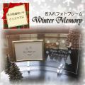 冬の結婚祝いやクリスマスに最適なガラスの名入れフォトフレーム【Winter Memory】