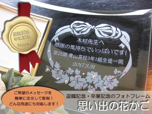 退職記念・卒業記念に最適なメッセージ入りガラスの名入れフォトフレーム【思い出の花かご】
