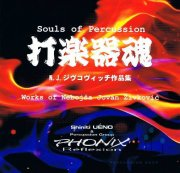 Phonix - Souls of Percussion Works of Nebojsa Jovan Zivkovic (CD)