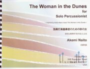 Naito , Akemi - The Woman in the Dunes for Solo Percussionist - inspired by Kobo Abe's novel The Woman in the Dunes -