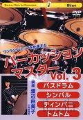 Percussion Master Vol.3 BD, Cym, Timp, Tom