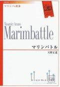 Amano , Masamicz - Marimbattle (スコア・パート譜セット) 【お取り寄せ商品】