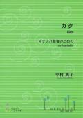Nakamura , Noriko - Kata for Marimbist