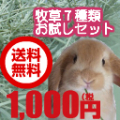 【送料無料】牧草お試しセット7種類のチモシーを送料込1000円でお試しいただけます