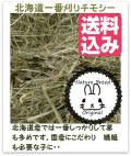 うさぎの牧草ネイチャーブリード北海道