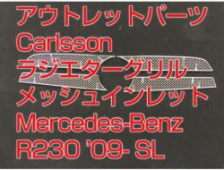 Carlsson ラジエターグリルメッシュインレット R230 '09-