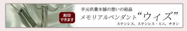 """手元供養本舗の想いの結晶。メモリアルペンダント""""ウィズ""""シリーズ"""