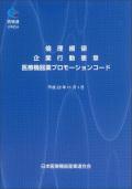 倫理綱領 企業行動憲章 医療機器業プロモーションコード