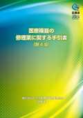 医療機器の修理業に関する手引書(第4版) 【法令集、様式CD付】