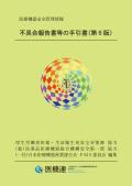 医療機器安全管理情報 不具合報告書等の手引書(第6版)