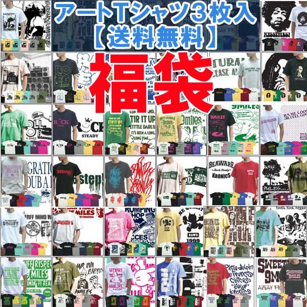 2017・福袋 【送料無料】3枚おまかせストリートTシャツ4800円福袋