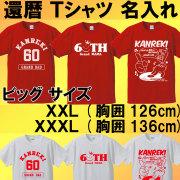 【還暦Tシャツ】御祝 名入れ【メール便送料無料】半袖 Tシャツ 大きいサイズ/kan-01 カレッジ スマイル レコードs/s S M L XL LL