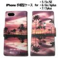 iPhone7【手帳型】smc-sf02/FISH スマホケース iPhone7 Plus iPhone6s iPhone6 iPhone SE iPhone5s iPhone5 /楽天カード分割
