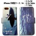iPhone7【手帳型】smc-sf03/波待ち スマホケース iPhone7 Plus iPhone6s iPhone6 iPhone SE iPhone5s iPhone5 /楽天カード分割