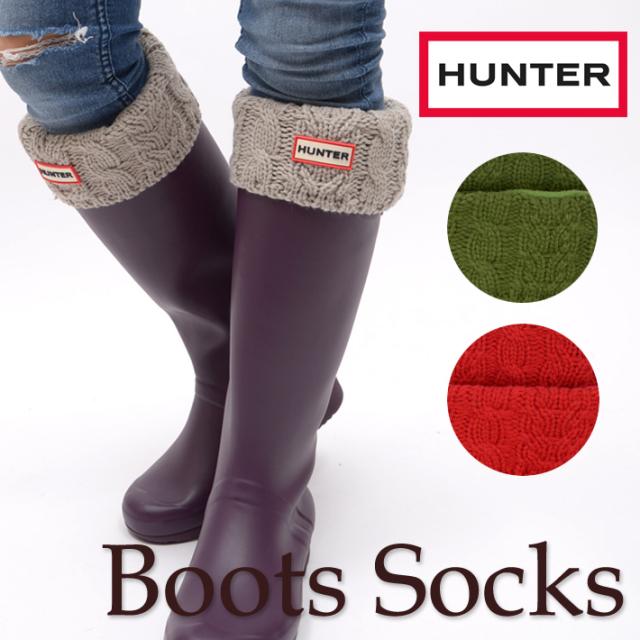HUNTER ハンター ブーツ専用 ソックス Dual Cable Knit Boot Socks デュアル ケーブル ニット ブーツ ソックス HUS26110 [インナーソックス/靴下/防寒/国内正規販売店]
