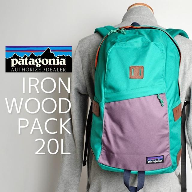 Patagonia パタゴニア バッグ バックパック リュック IRONWOOD PACK 20L Emeraid グリーン 48020-EMRD [アウトドア/旅行/デイパック/国内正規販売店]