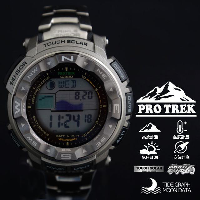 PRO TREK プロトレック CASIO カシオ PRW-2500T-7JF 腕時計 登山 ファッション ソーラー 電波時計 方位計測 高度計測 気圧計測 温度計測 トリプルセンサー メンズ 腕時計 タイドグラフ & ムーンデータデジタル チタンバンド