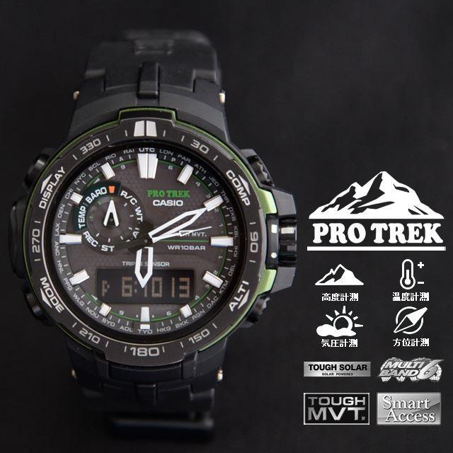 PRO TREK プロトレック CASIO カシオ PRW-6000Y-1AJF 腕時計 登山 ファッション ソーラー 電波時計 方位計測 高度計測 気圧計測 温度計測 トリプルセンサー 腕時計 タフムーブメント スマートアクセス アナログ デジタル