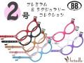 2号サイズ Premium(プレミアム) BUDDY BELTS(バディーベルト)