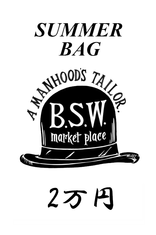 B.S.W. market place 2017 SUMMER BAG 2万円