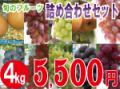 旬のフルーツ詰め合わせセット4kg 【発送期間】8月下旬〜10月上旬ごろ