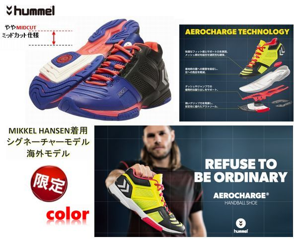 HUMMEL(ヒュンメル海外モデル)AEROCHARGE HB220(OLEMATIS BLUE)-35%OFF