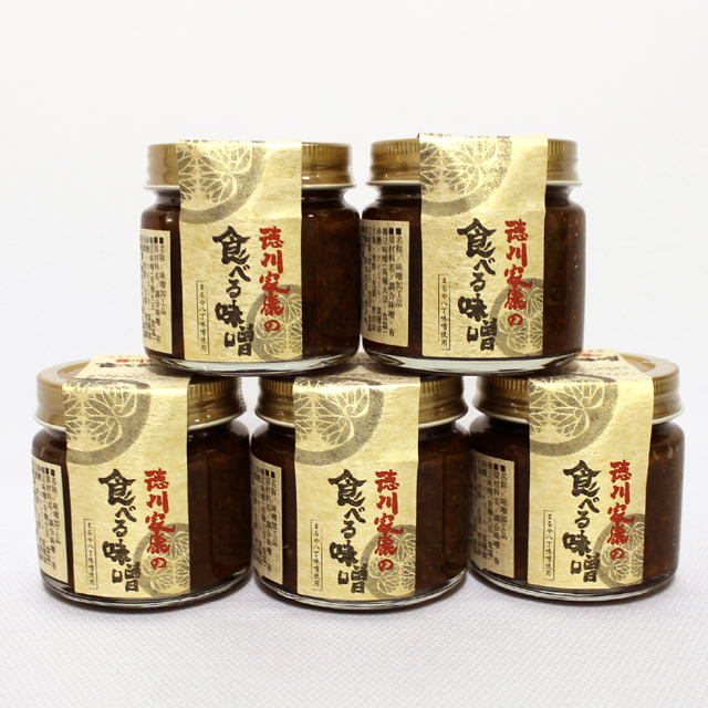 徳川家康の食べる味噌(5個セット)