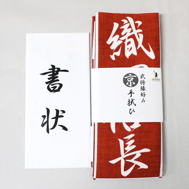 京手拭ひ(みやこてぬぐい)織田信長