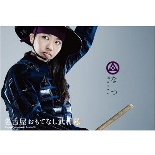 ポストカード「なつ」(2015年度版)