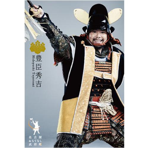 ポストカード「豊臣秀吉」(2015年度版)・縦