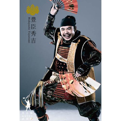 ポストカード「豊臣秀吉」(2016年度版)