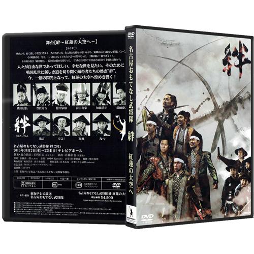 DVD絆2015