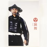 ポストカード「踊舞」(2012年度版)