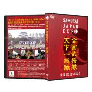 DVD「全国武将隊天下一総踊普及促進協議会」