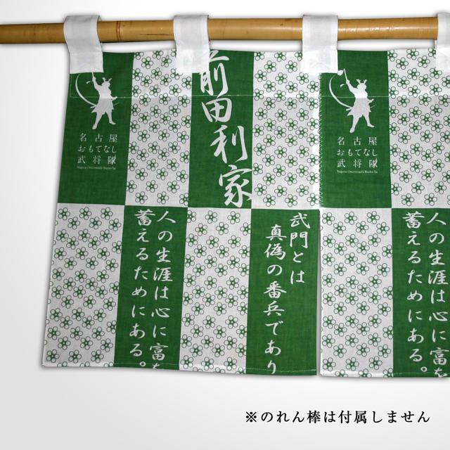 乳付旗風京のれん(短)「前田利家」
