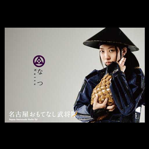 ポストカード「なつ」(2014年度版)