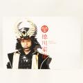 ポストカード「徳川家康」(2012年度版)